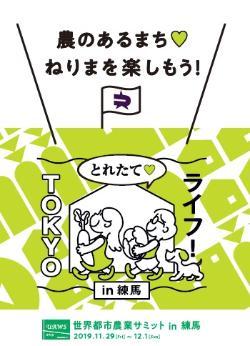 TOKYOとれたてライフ!冊子
